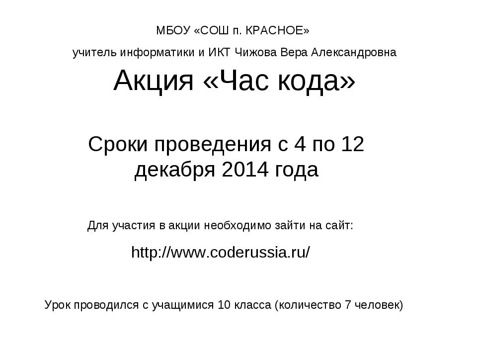 Акция «Час кода» Сроки проведения с 4 по 12 декабря 2014 года Для участия в а...