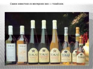 Самое известное из венгерских вин — токайское.