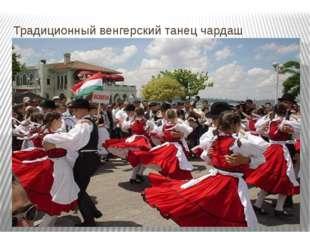 Традиционный венгерский танец чардаш