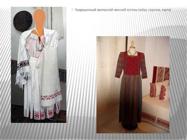 Традиционный венгерский женский костюм (юбка, сорочка, парта)