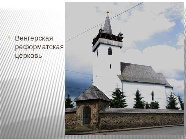 Венгерская реформатская церковь