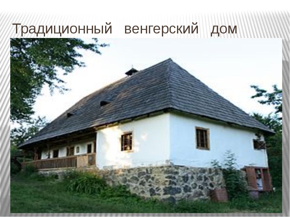 Традиционный венгерский дом