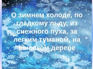 О зимнем холоде, по гладкому льду, из снежного пуха, за легким туманом, на вы