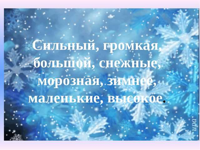 Сильный, громкая, большой, снежные, морозная, зимнее, маленькие, высокое.