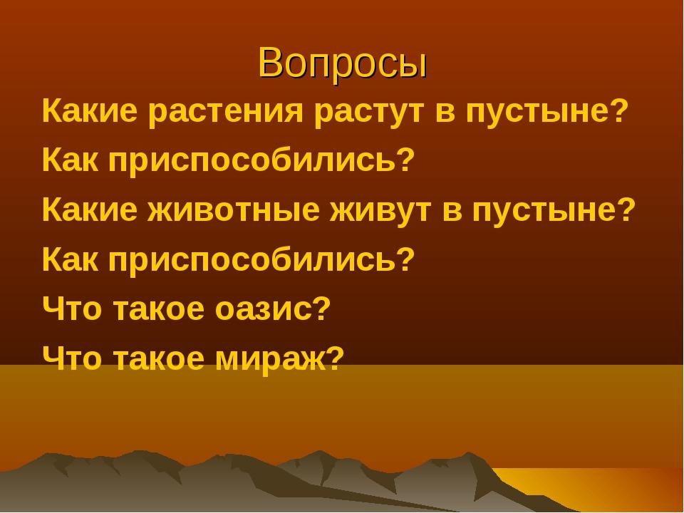 Вопросы Какие растения растут в пустыне? Как приспособились? Какие животные ж...
