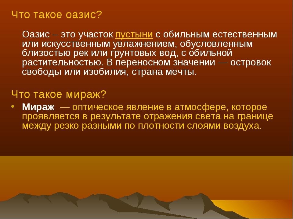 Что такое оазис? Оазис – это участок пустыни с обильным естественным или иску...