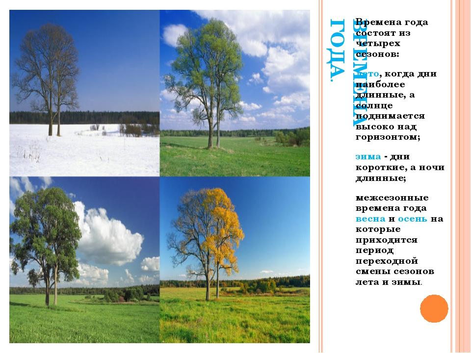 ВРЕМЕНА ГОДА. Времена года состоят из четырех сезонов: лето, когда дни наибол...