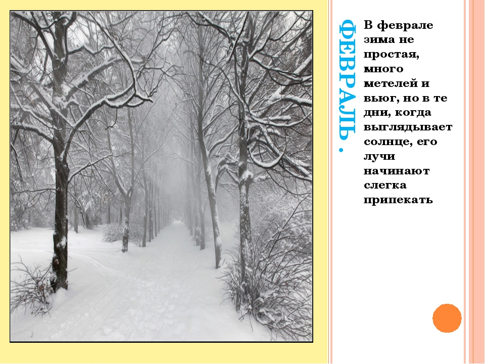 ФЕВРАЛЬ . В феврале зима не простая, много метелей и вьюг, но в те дни, когд...