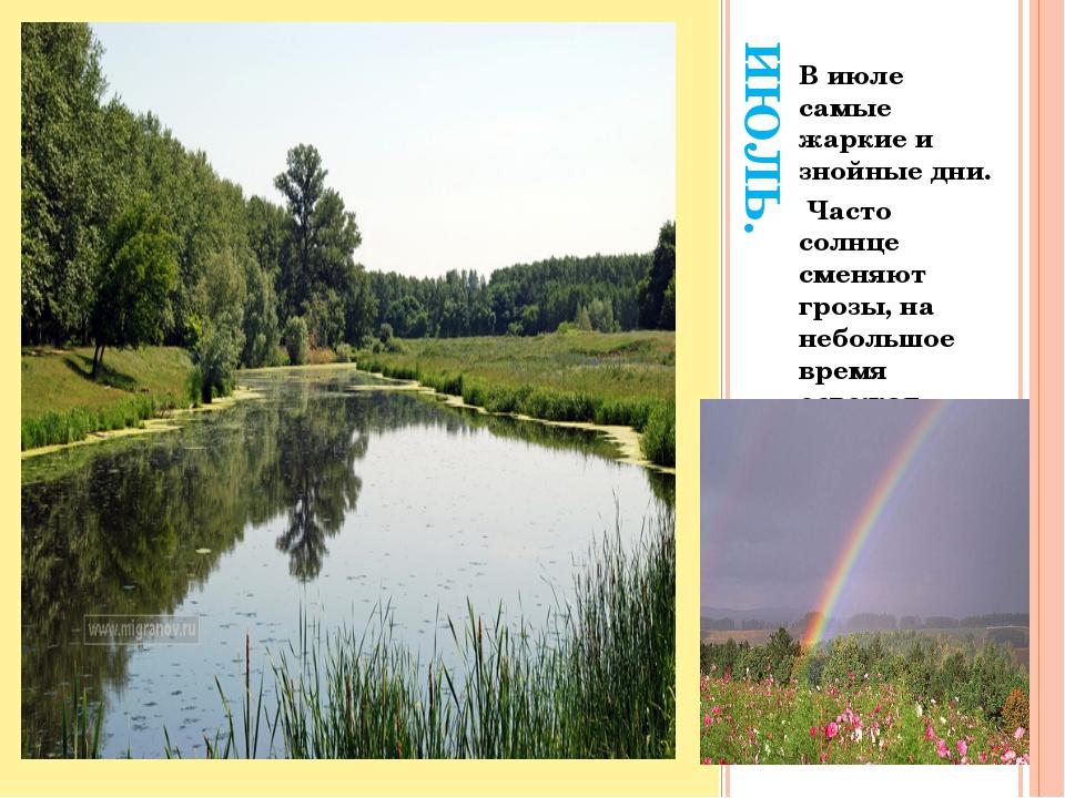 ИЮЛЬ. В июле самые жаркие и знойные дни. Часто солнце сменяют грозы, на небол...
