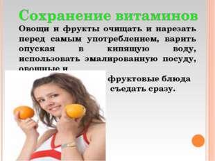 Овощи и фрукты очищать и нарезать перед самым употреблением, варить опуская в