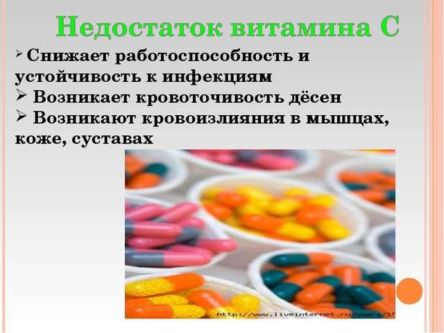 Снижает работоспособность и устойчивость к инфекциям Возникает кровоточивост...