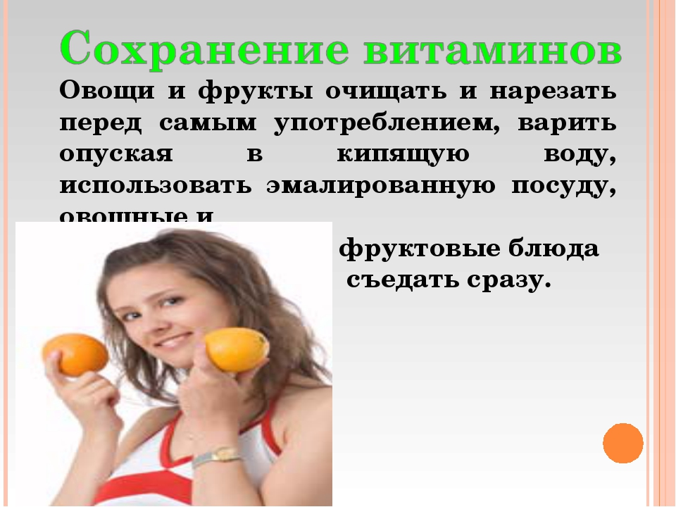 Овощи и фрукты очищать и нарезать перед самым употреблением, варить опуская в...