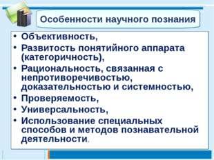 Объективность, Развитость понятийного аппарата (категоричность), Рациональнос