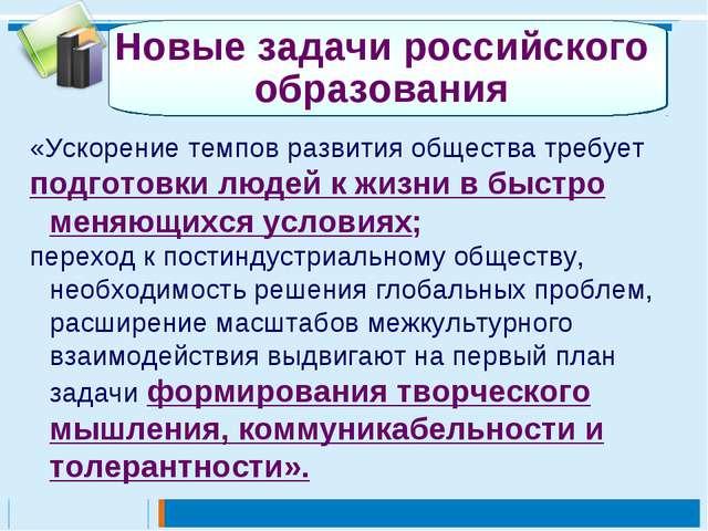 Новые задачи российского образования «Ускорение темпов развития общества треб...