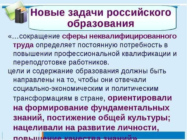 Новые задачи российского образования «…сокращение сферы неквалифицированного...
