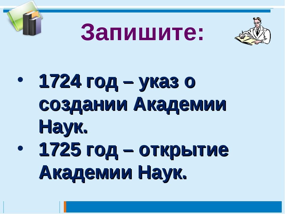 1724 год – указ о создании Академии Наук. 1725 год – открытие Академии Наук....