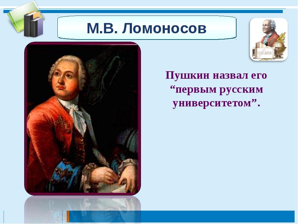 """М.В. Ломоносов Пушкин назвал его """"первым русским университетом""""."""