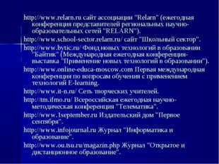 "http://www.relarn.ru сайт ассоциации ""Relarn"" (ежегодная конференция представ"