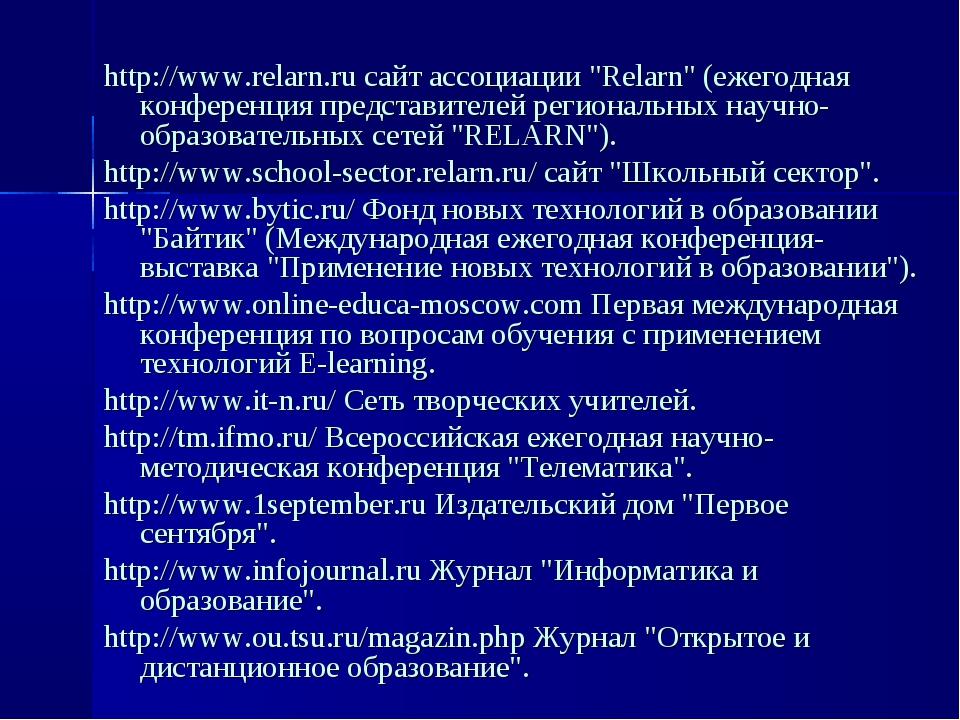 "http://www.relarn.ru сайт ассоциации ""Relarn"" (ежегодная конференция представ..."
