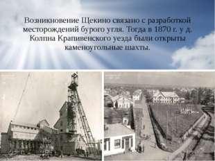 Возникновение Щекино связано с разработкой месторождений бурого угля. Тогда в