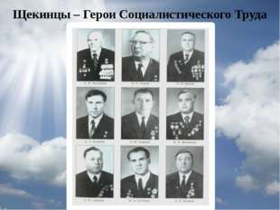Щекинцы – Герои Социалистического Труда