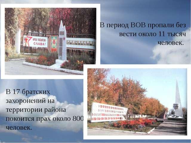 В 17 братских захоронений на территории района покоится прах около 800 челове...