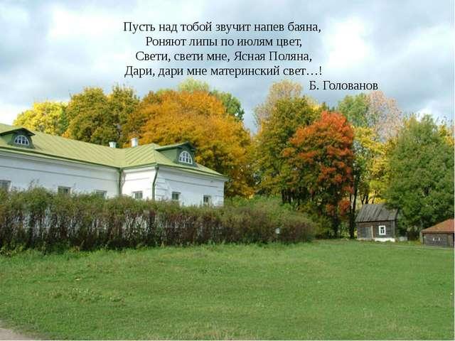 Пусть над тобой звучит напев баяна, Роняют липы по июлям цвет, Свети, свети м...