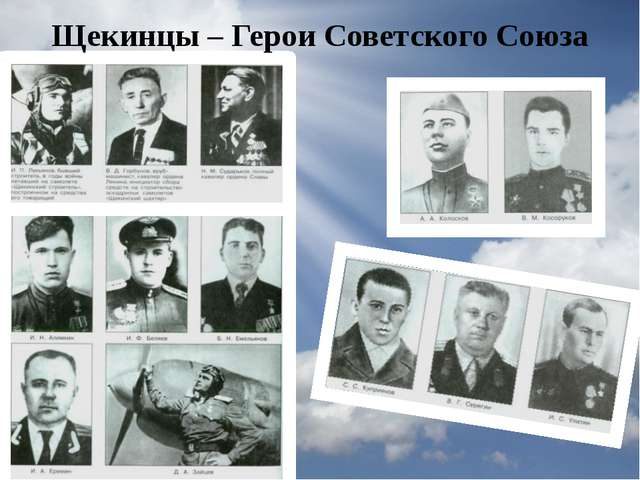 Щекинцы – Герои Советского Союза