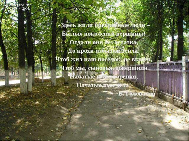 «Здесь жили прекрасные люди – Былых поколений вершины! Отдали они без остатка...
