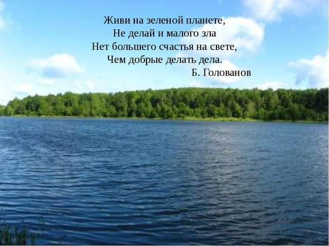 Живи на зеленой планете, Не делай и малого зла Нет большего счастья на свете,...