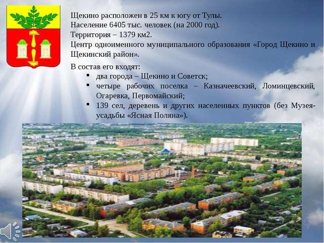Щекино расположен в 25 км к югу от Тулы. Население 6405 тыс. человек (на 2000...