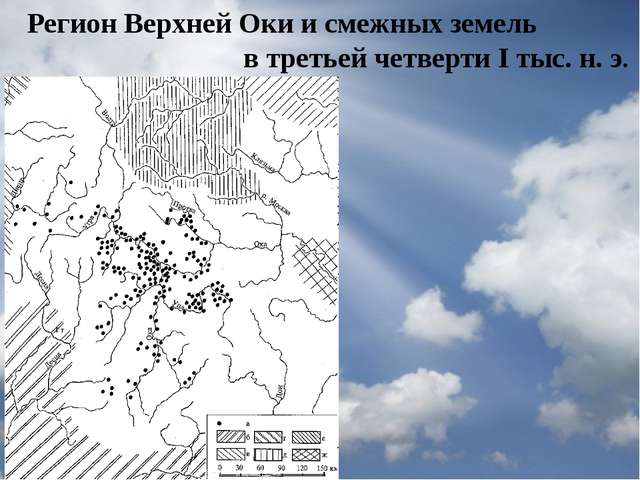 Регион Верхней Оки и смежных земель в третьей четверти I тыс. н. э.