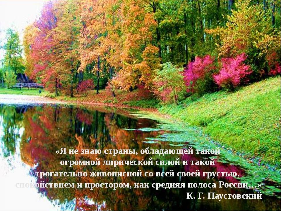 «Я не знаю страны, обладающей такой огромной лирической силой и такой трогате...