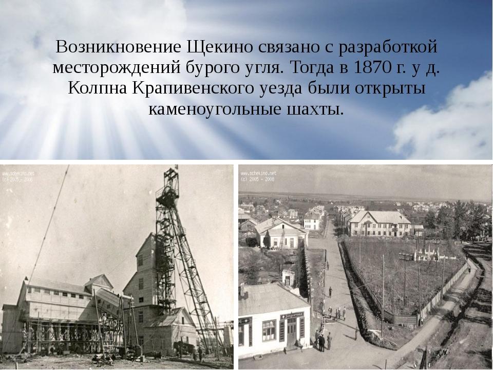 Возникновение Щекино связано с разработкой месторождений бурого угля. Тогда в...