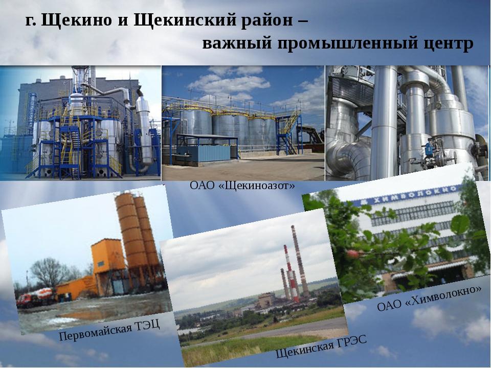 г. Щекино и Щекинский район – важный промышленный центр Первомайская ТЭЦ Щеки...