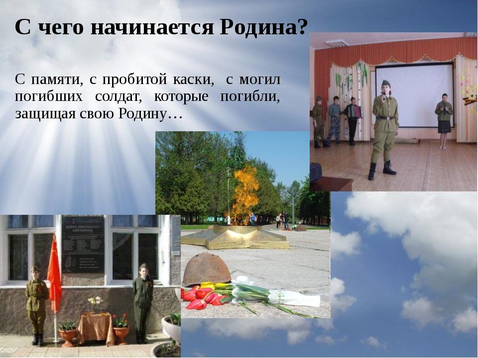 С памяти, с пробитой каски, с могил погибших солдат, которые погибли, защищая...