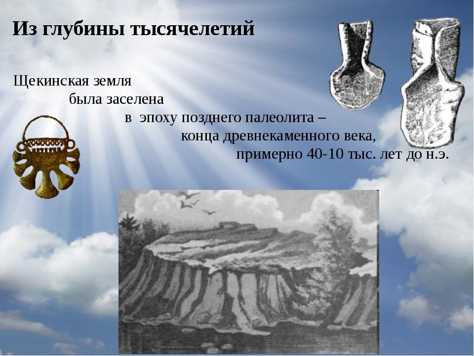 Щекинская земля была заселена в эпоху позднего палеолита – конца древнекаменн...
