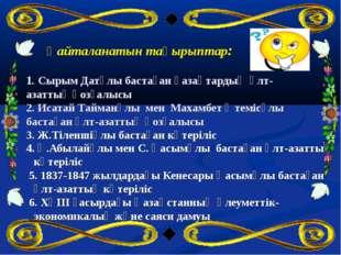 Қайталанатын тақырыптар: 1. Сырым Датұлы бастаған қазақтардың ұлт-азаттық қо