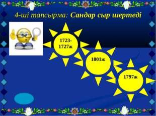 4-ші тапсырма: Сандар сыр шертеді 1723-1727ж