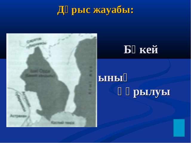 Дұрыс жауабы: Бөкей хандығының құрылуы