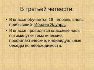 В третьей четверти: В классе обучается 18 человек, вновь прибывший- Ибраев Эд