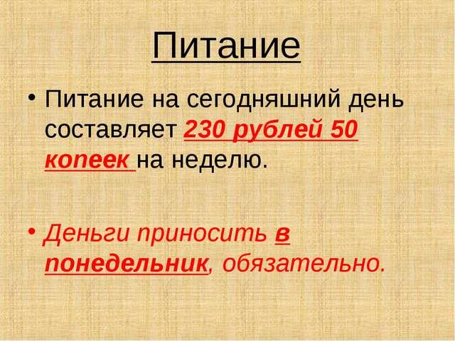 Питание Питание на сегодняшний день составляет 230 рублей 50 копеек на неделю...
