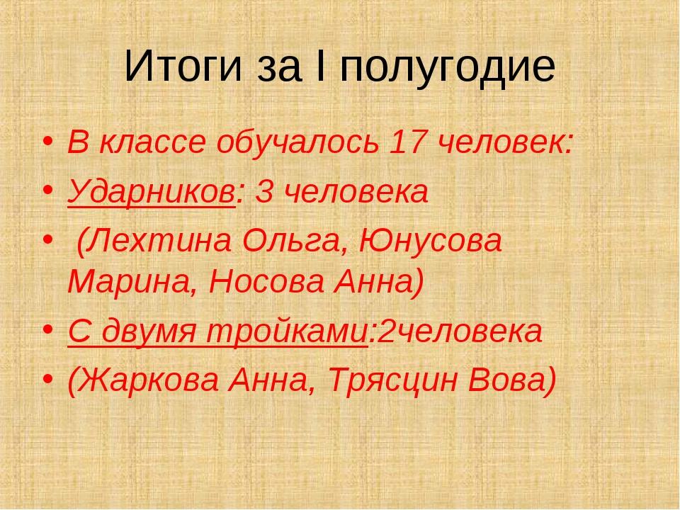 Итоги за I полугодие В классе обучалось 17 человек: Ударников: 3 человека (Ле...