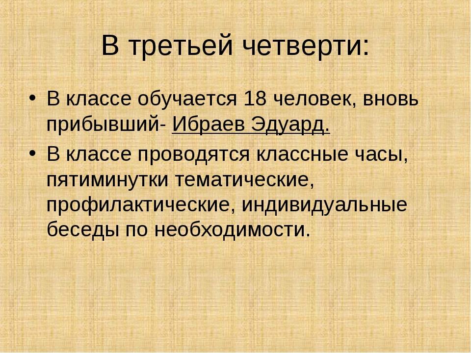 В третьей четверти: В классе обучается 18 человек, вновь прибывший- Ибраев Эд...