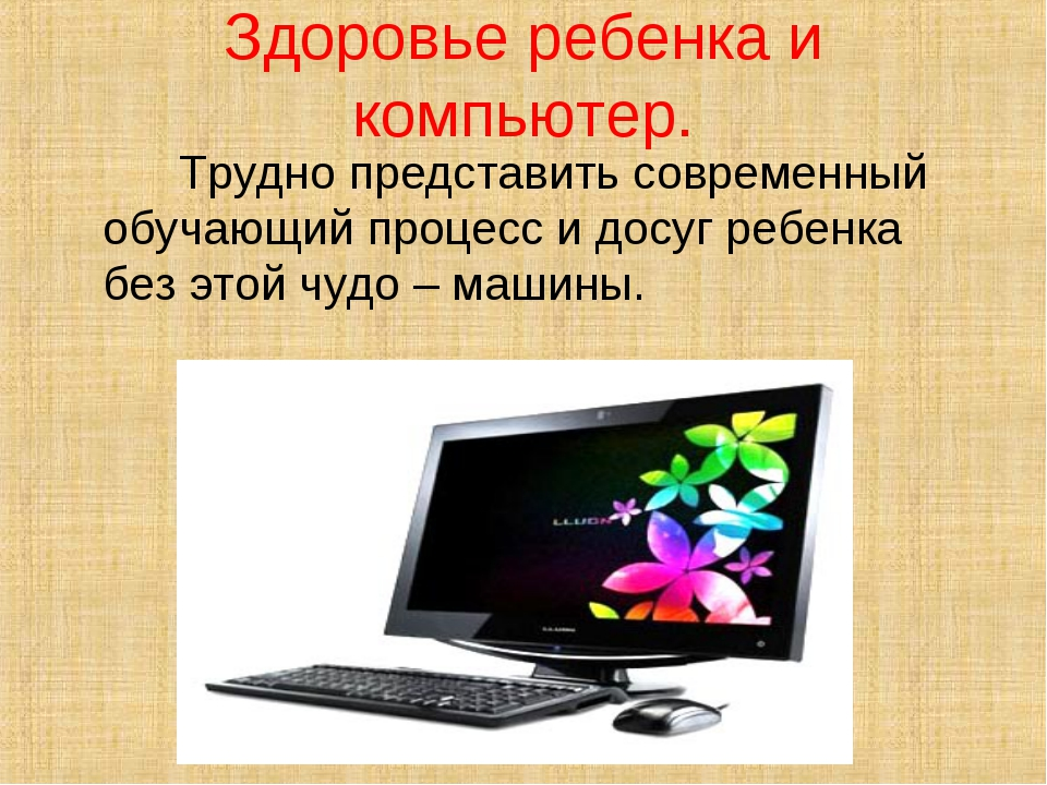 Здоровье ребенка и компьютер. Трудно представить современный обучающий процес...