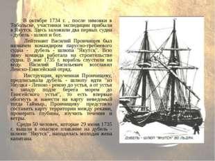 В октябре 1734 г. , после зимовки в Тобольске, участники экспедиции прибыли