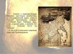 Память о первопроходцах северных просторов увековечена на географической кар