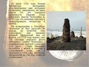 20 июля 1742 года Вторая Камчатская экспедиция, обессмертившая имя штурмана Ч