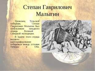 Уроженец Тульской губернии, Степан Гаврилович Малыгин был начальником западно