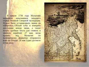В начале 1736 года Малыгина назначили начальником западного отряда Великой Се